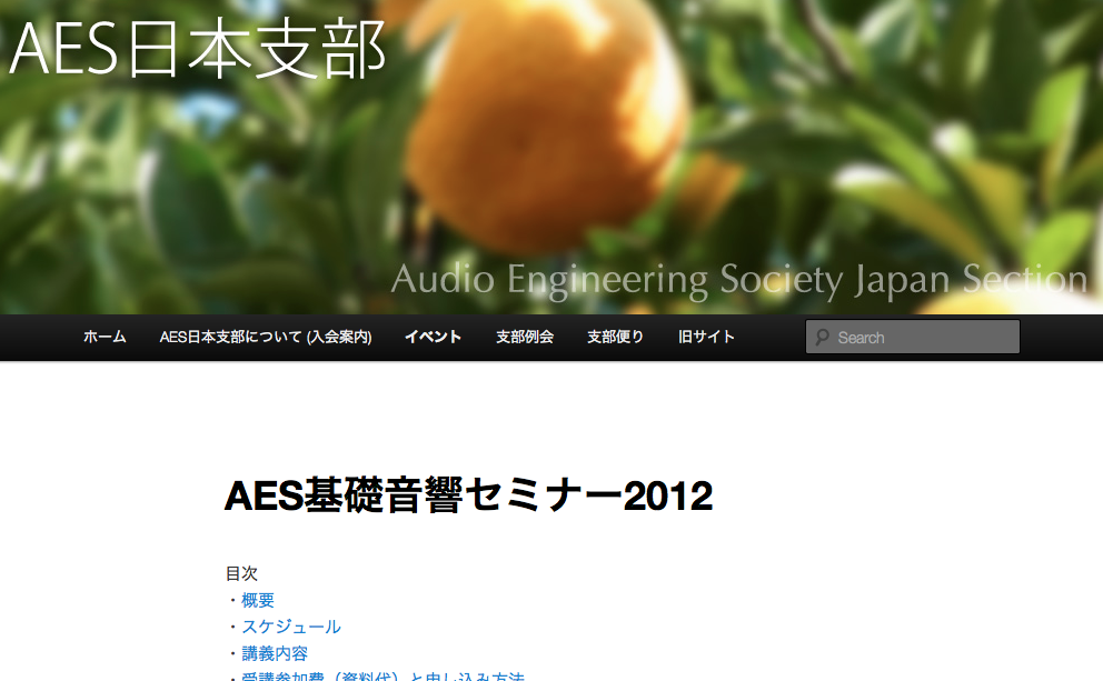 8月25日〜26日「AES基礎音響セミナー2012」開催!