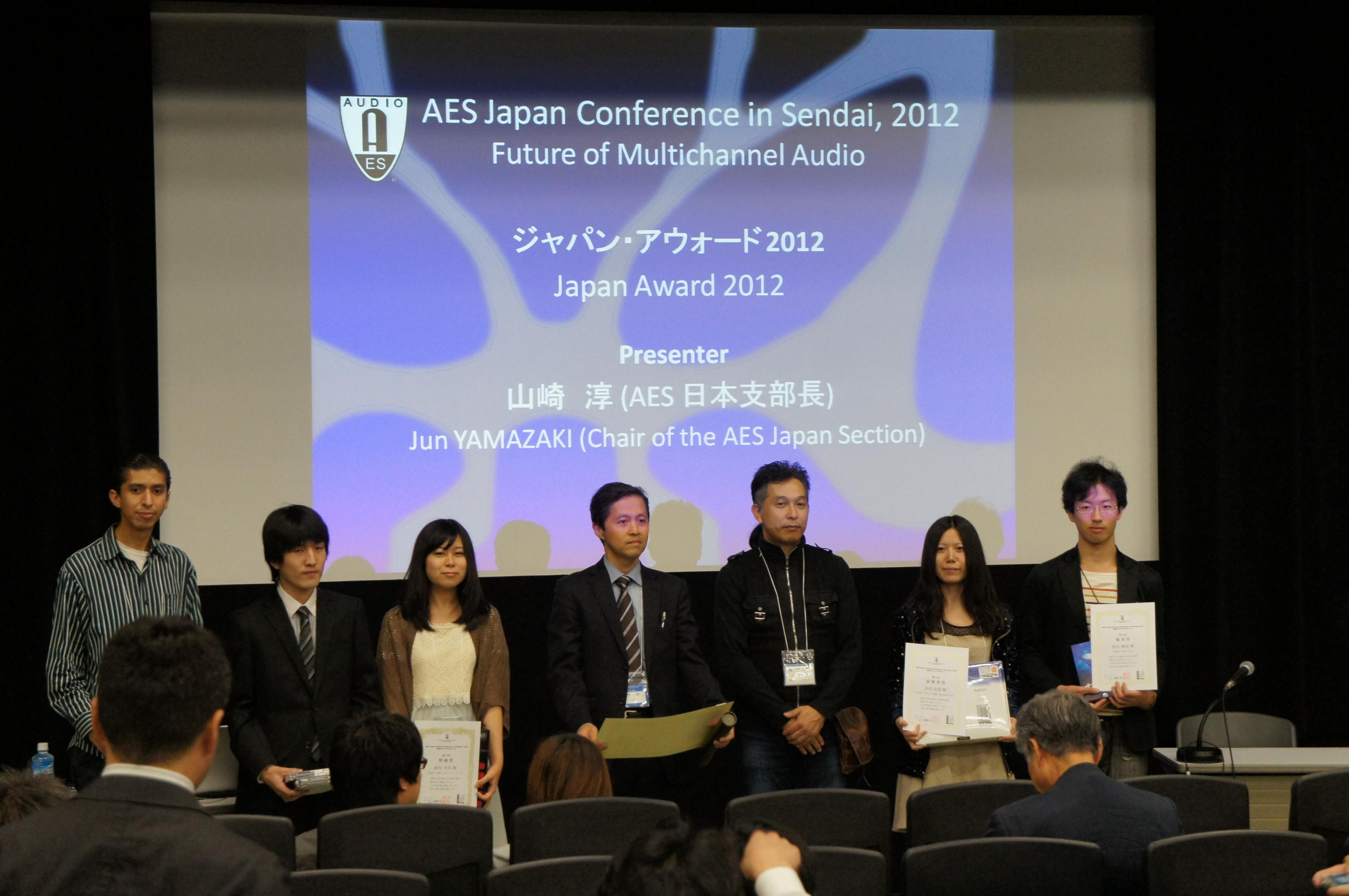 AESジャパンコンファレンス・仙台2012「サウンドアウォード最終審査会」レポート