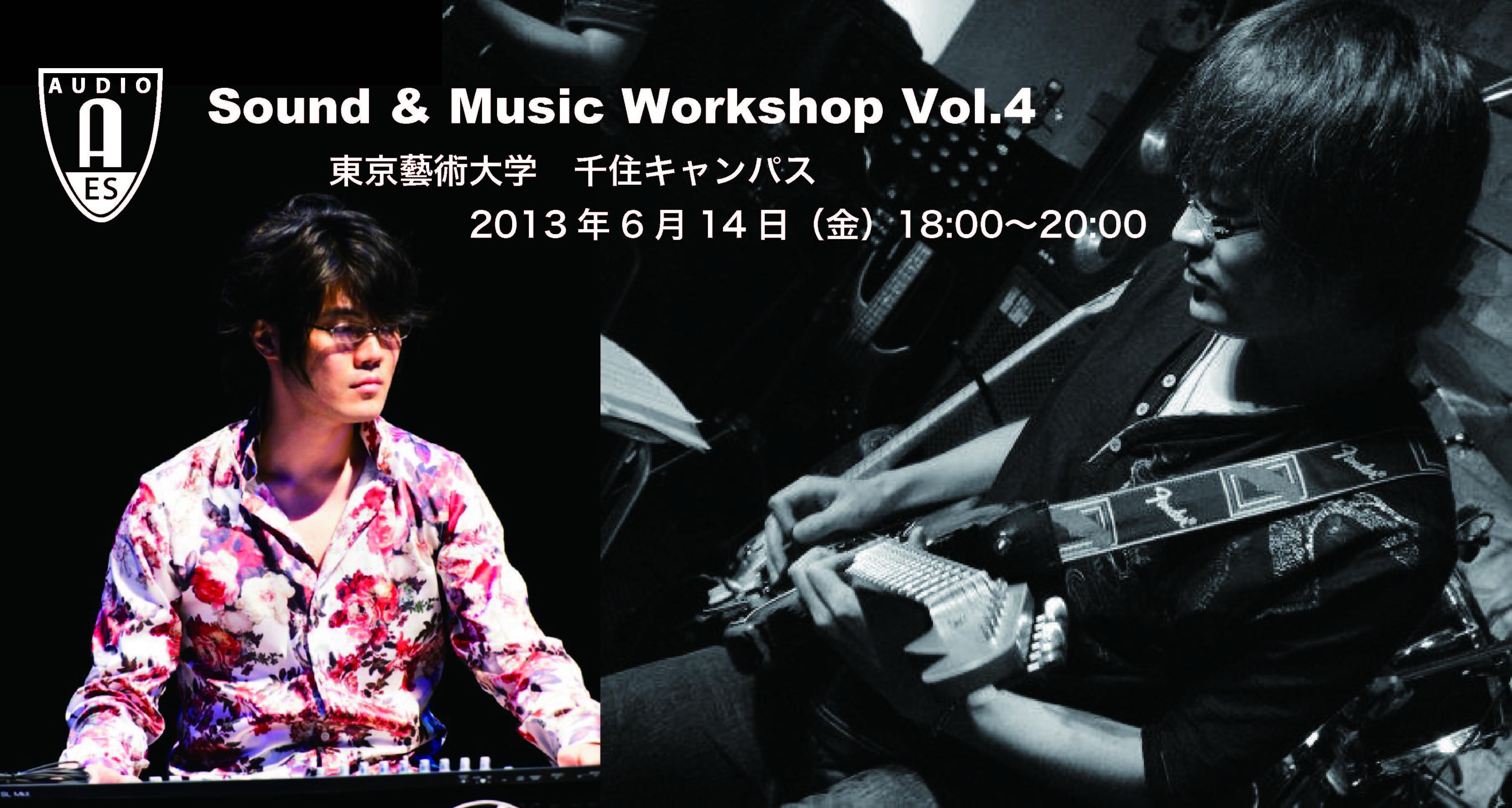 6月14日(金)Sound & Music Workshop vol.4「これからのフィルムスコアリングとセルフマネジメント 〜ゲーム音楽・劇伴制作、いかに作るか、いかに魅せるか〜」開催決定!
