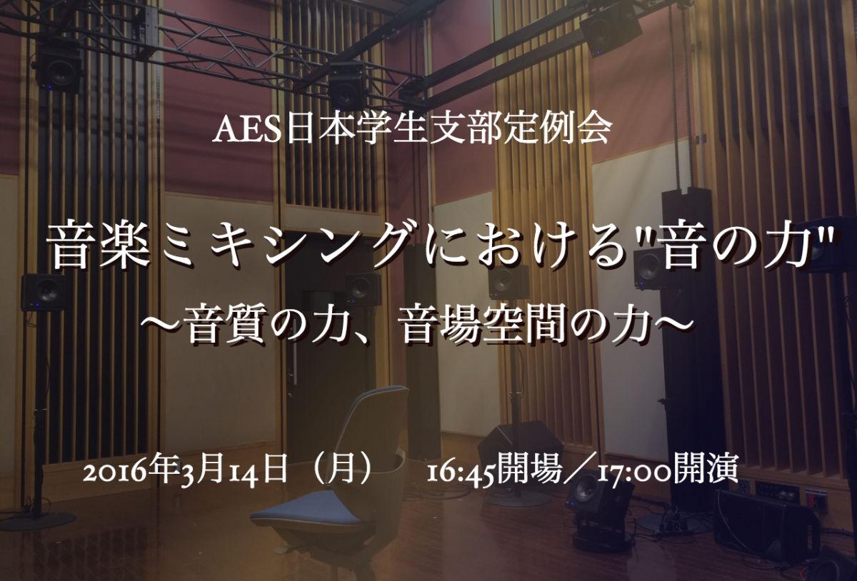 """3月14日(月)「音楽ミキシングにおける""""音の力"""" 〜音質の力、音場空間の力〜」開催のお知らせ"""