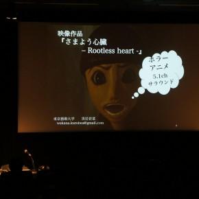 黒岩若菜「さまよう心臓 〜Rootles heart〜」